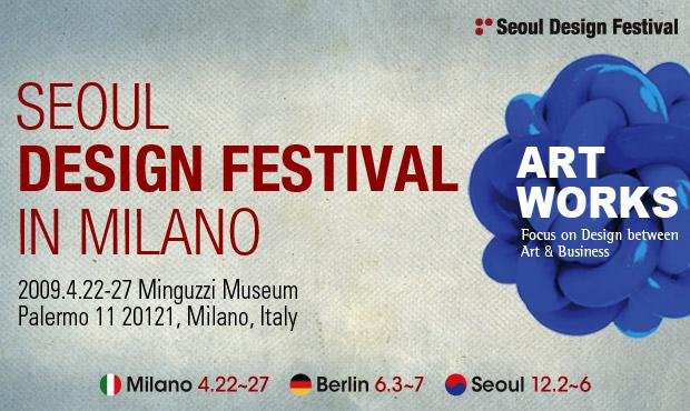 seoul_design_festival